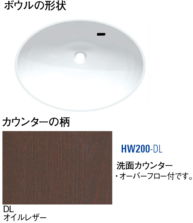洗面カウンター HW200-DL オイルレザー