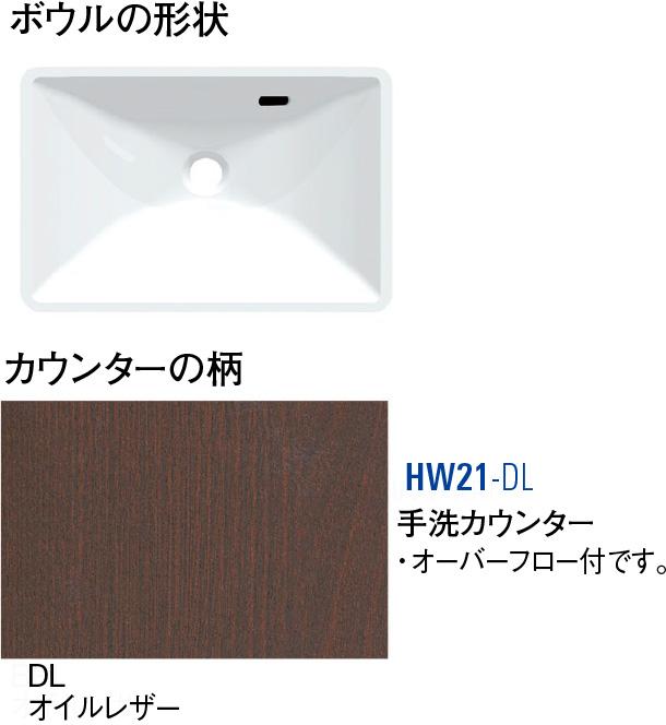 手洗カウンター HW21-DL オイルレザー