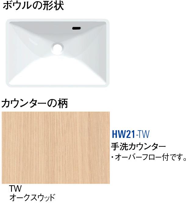 手洗カウンター HW21-TW オークスウッド