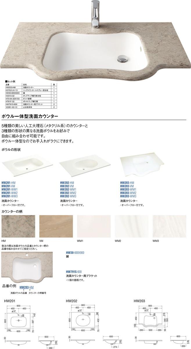 洗面カウンター HW203-WM3