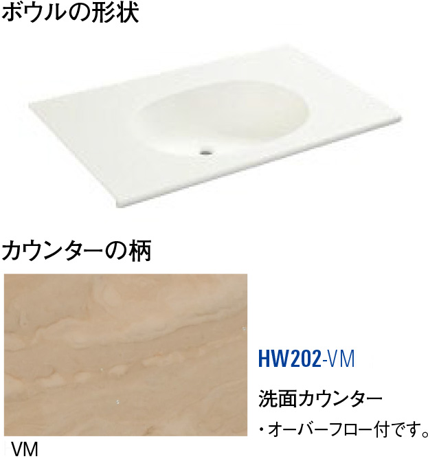 洗面カウンター HW202-VM