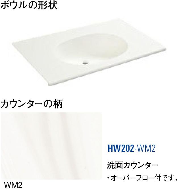 洗面カウンター HW202-WM2