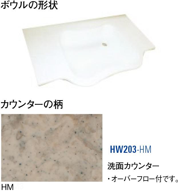 洗面カウンター HW203-HM