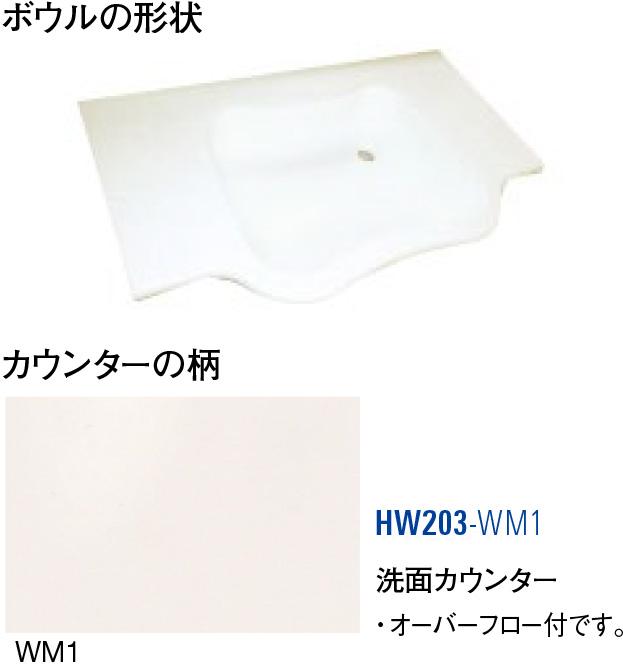 洗面カウンター HW203-WM1