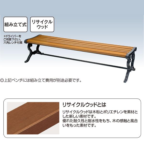 最前線の YB-74L-WN(背なし)ECO [※]:おうちまわり 店 【送料無料 W1800×D554×H400mm[CONDOR(コンドル)] 一部地域除く】ベンチ-木材・建築資材・設備