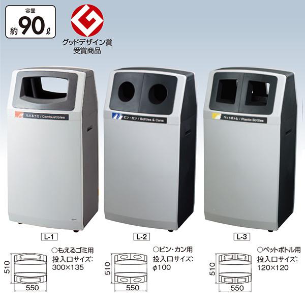 【送料無料 一部地域除く】リサイクルボックス アークラインL-1 YW-140L-PC W550×D510×H1110mm[CONDOR(コンドル)] [※代引不可]