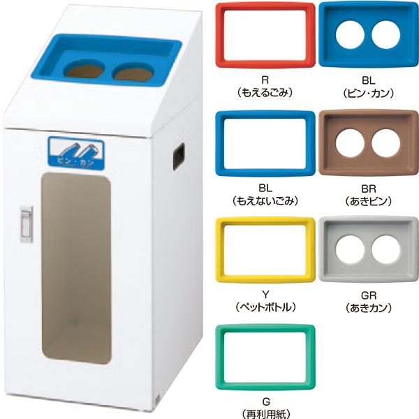 【送料無料 一部地域除く】リサイクルボックス TIS-50 YW-356L W340×D490×H835mm[CONDOR(コンドル)] [※代引不可]