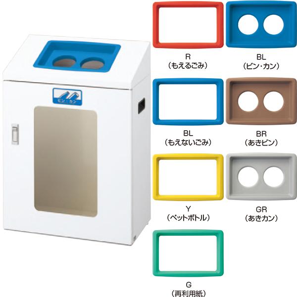 【送料無料 一部地域除く】リサイクルボックス YIS-50 YW-370L W530×D300×H765mm[CONDOR(コンドル)] [※代引不可]