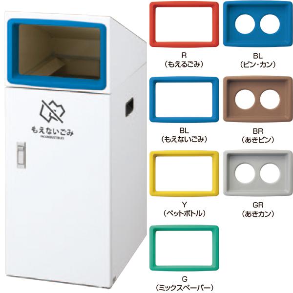 【送料無料 一部地域除く】リサイクルボックス TO-50 YW-384L W340×D490×H870mm[CONDOR(コンドル)] [※代引不可]