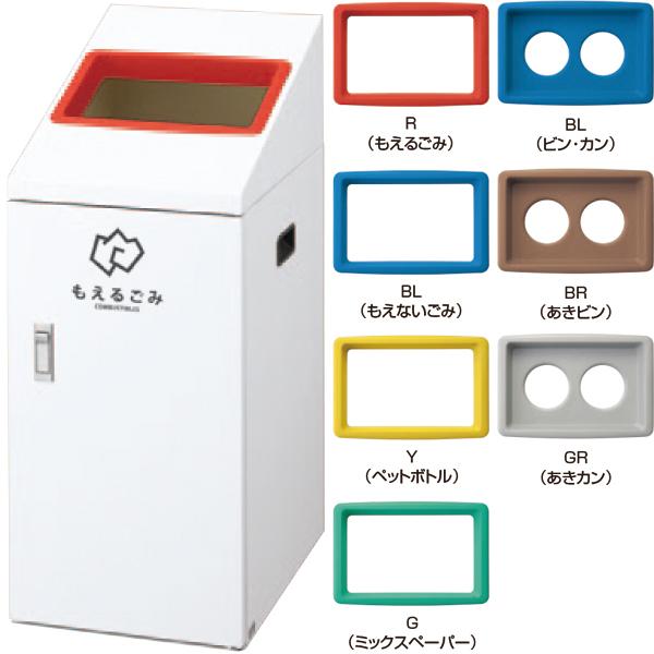 【送料無料 一部地域除く】リサイクルボックス TI-50 YW-412L W340×D490×H835mm[CONDOR(コンドル)] [※代引不可]
