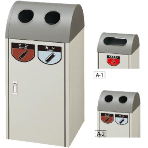 【送料無料 一部地域除く】リサイクルボックスA-1 YW-04L-ID W420×D420×H860mm[CONDOR(コンドル)] [※代引不可]