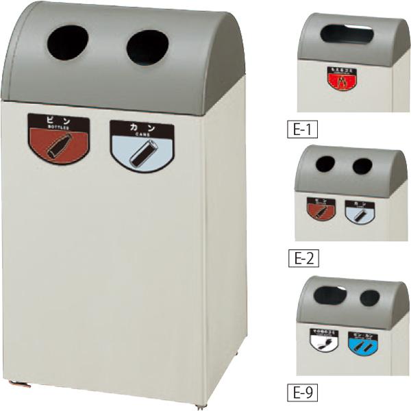 【送料無料 一部地域除く】リサイクルボックスE-1/E-2 YW-53L-ID W500×D420×H890mm[CONDOR(コンドル)] [※代引不可]