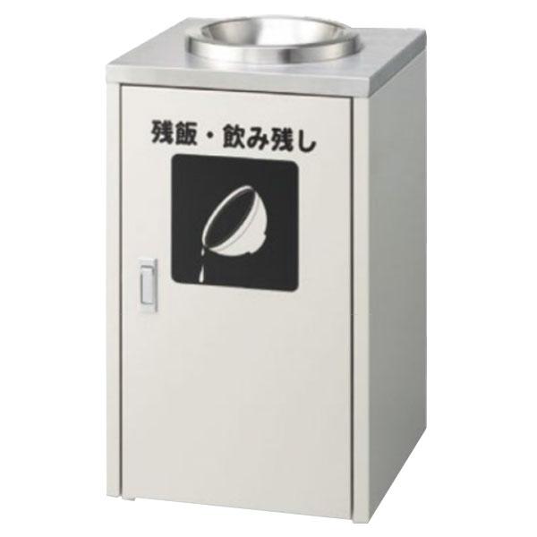 飲み残し回収ボックスL YD-165L-IDW420×D420×H723mm[CONDOR(コンドル)] [※代引不可]