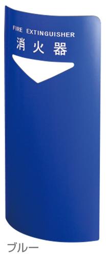 消火器ボックス SK-FEB-FG シリーズ 据置型・コーナー兼用型 SK-FEB-FG220C W240×D174×H500mm ブルー