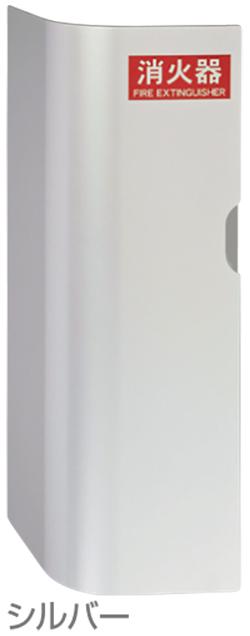 【店内商品ポイント5倍!9月25日(金)限定】消火器ボックス 壁付型 SK-FEB-04K-SLC W280×D150×H580mm シルバー