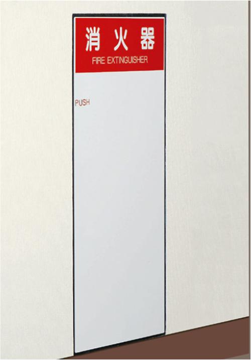 消火器ボックス 全埋込型 SK-FEB-61 W270×D175×H636mm ホワイト