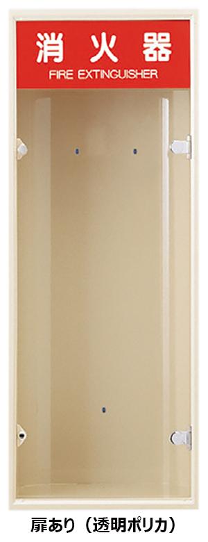 大人気新品 消火器ボックス 全埋込型 全埋込型 SK-FEB-11D W295×D185×H756mm SK-FEB-11D アイボリー, トヨツマチ:9586d9cf --- portalitab2.dominiotemporario.com