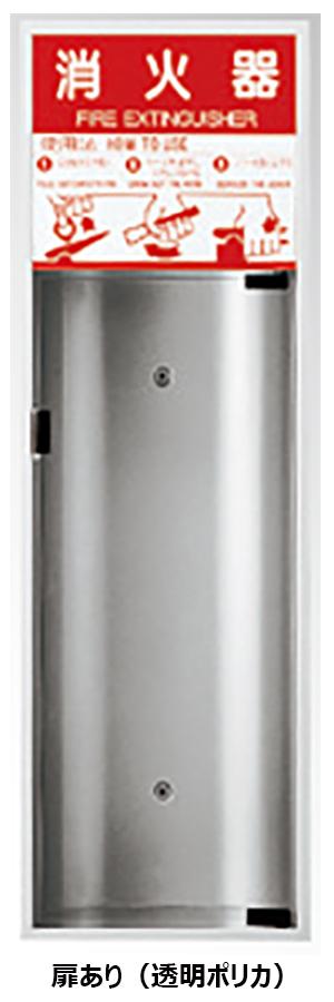 消火器ボックス 全埋込型 SK-FEB-3D W270×D165×H853mm シルバーメタリック