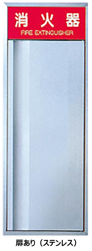 消火器ボックス 全埋込型 SK-FEB-22H W280×D165×H740mm ヘアライン