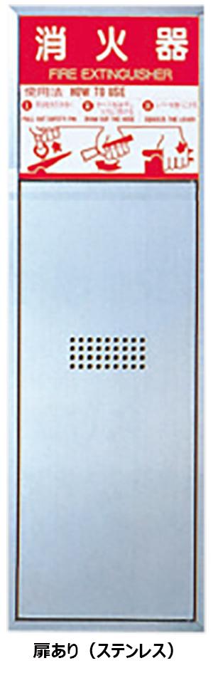 消火器ボックス 全埋込型 SK-FEB-23P W280×D165×H850mm ヘアライン