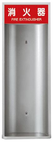 【店内商品ポイント10倍!2月20日(木)0:00~23:59まで!】消火器ボックス 半埋込型 SK-FEB-5 W270×D85×H740mm シルバーメタリック