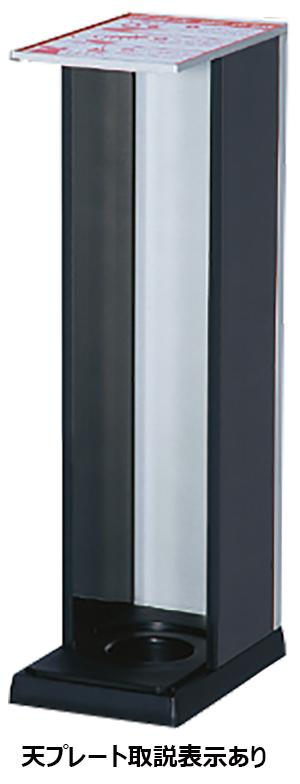 消火器ボックス 据置型 SK-FEB-6T W175×D260×H617.5mm シルバーメタリック・ダークグレー