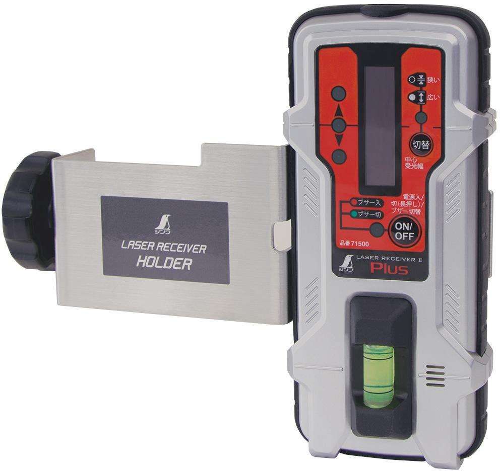 受光器レーザーレシーバPlusホルダー付 71500 H150×W67×T34mm