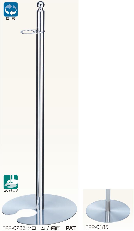 【店内商品ポイント10倍!12月5日(水)0:00~23:59まで!】【送料無料 一部地域除く】シロクマ フラワーポール FPP-0185 CR/鏡面