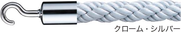 シロクマ パーティションロープ フック型 FPR-25C CR/シルバー φ25×1200mm