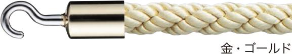 シロクマ パーティションロープ フック型 FPR-25C 金/ゴールド φ25×1800mm