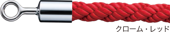 【店内商品ポイント10倍!12月5日(水)0:00~23:59まで!】シロクマ パーティションロープ リング型 FPR-25R CR/レッド φ25×1200mm