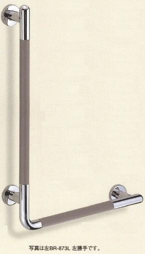 【シロクマ SHIROKUMA 白熊】 室内用補助手すり シート巻き手すり L形(右)ダークグレー鏡面磨 32ø [br-873r-a] br873ra