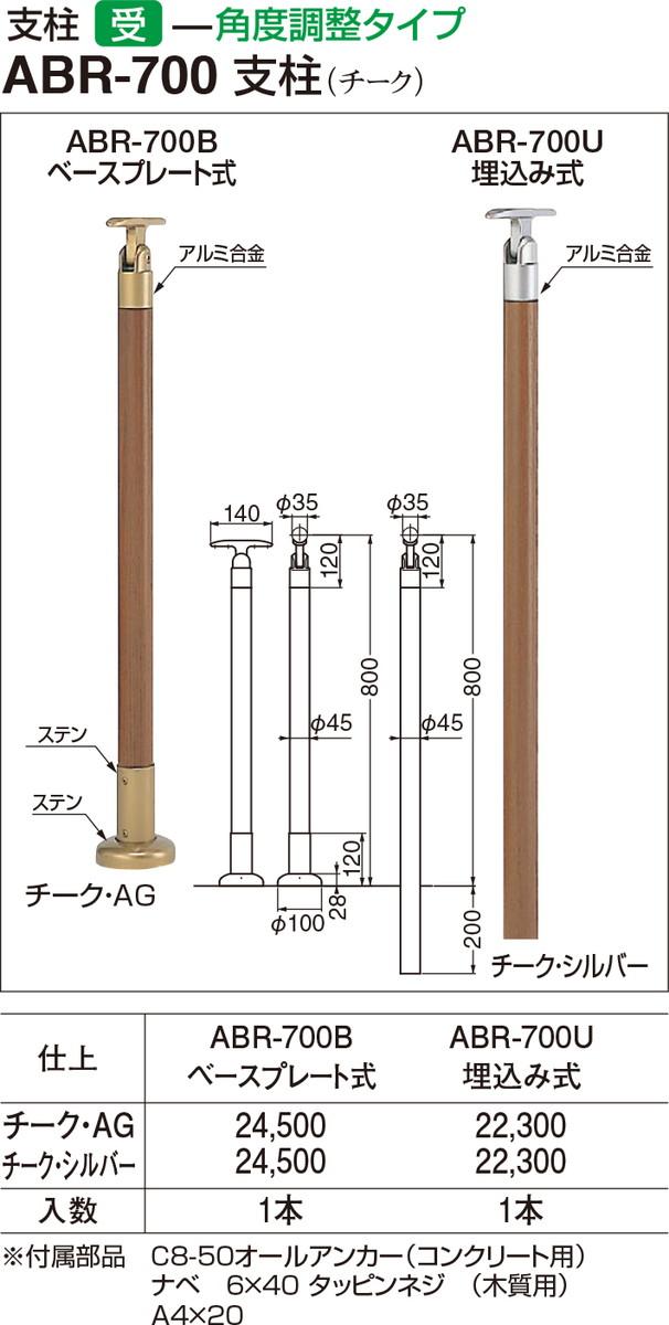 【シロクマ】支柱(埋込み式) ABR-700U チーク・AG