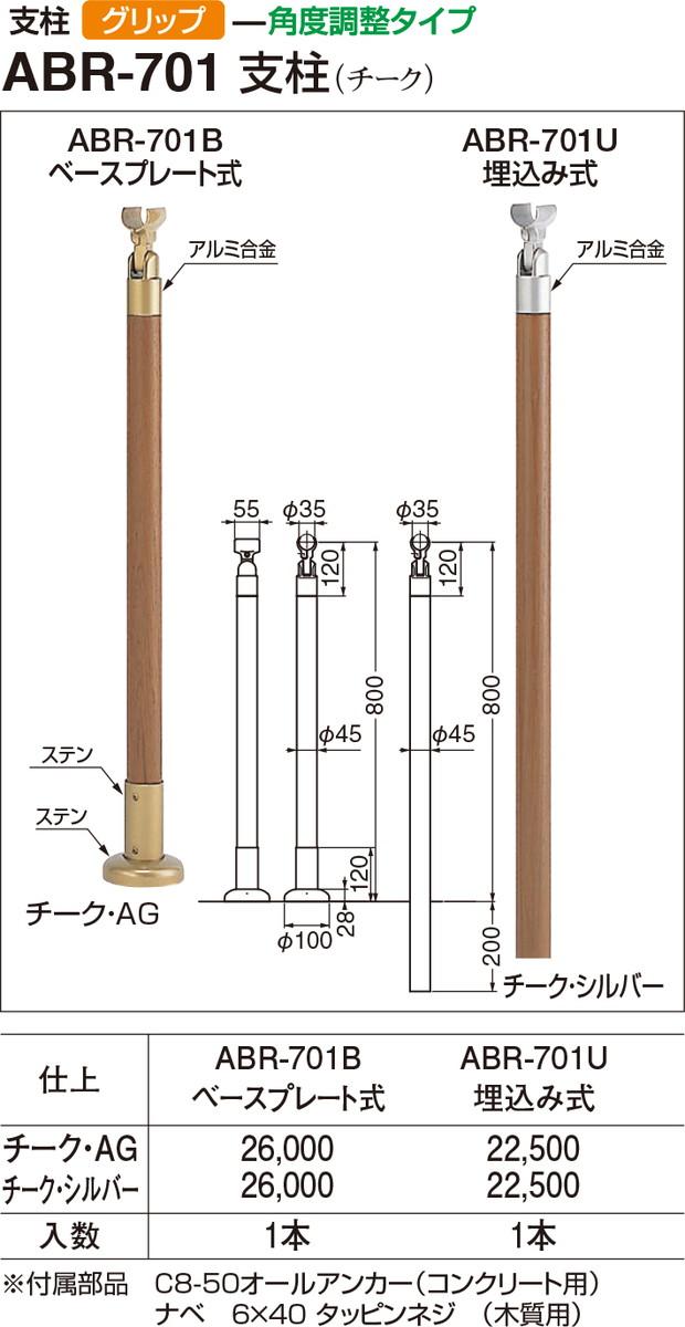 【シロクマ】支柱(埋込み式) ABR-701U チーク・AG