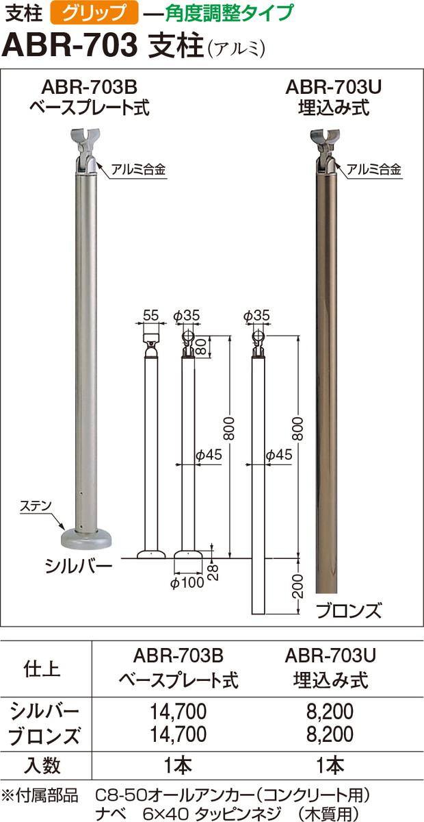 【シロクマ】支柱(ベースプレート式) ABR-703B ブロンズ