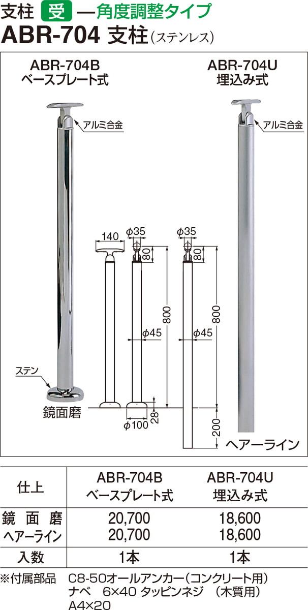 【シロクマ】支柱(埋込み式) ABR-704U ヘアーライン