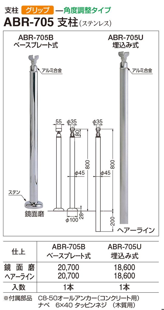 【シロクマ】支柱(埋込み式) ABR-705U 鏡面磨