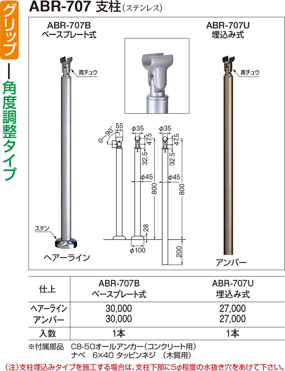 【シロクマ】支柱(埋込み式) ABR-707U ヘアーライン