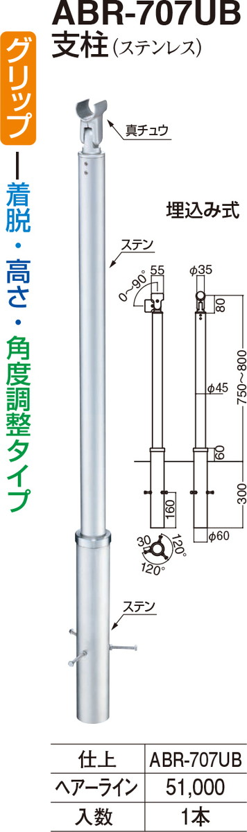 【シロクマ】支柱 ABR-707UB HL