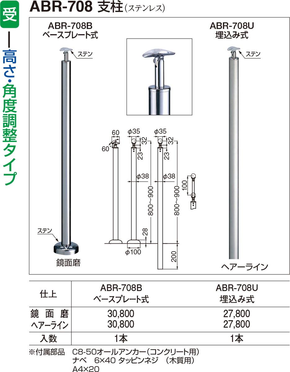 【シロクマ】支柱(埋込み式) ABR-708U 鏡面磨