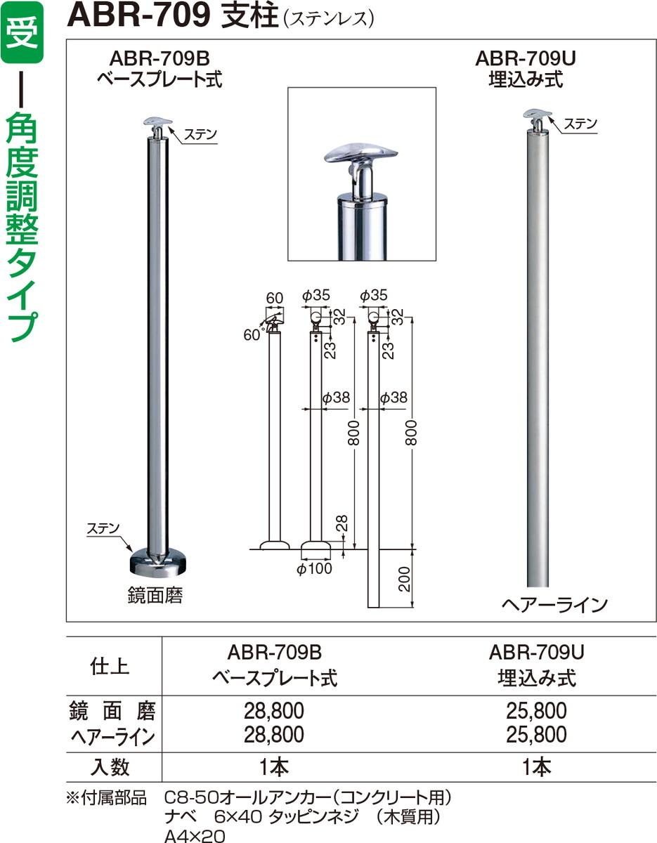 【シロクマ】支柱(ベースプレート式) ABR-709B ヘアーライン