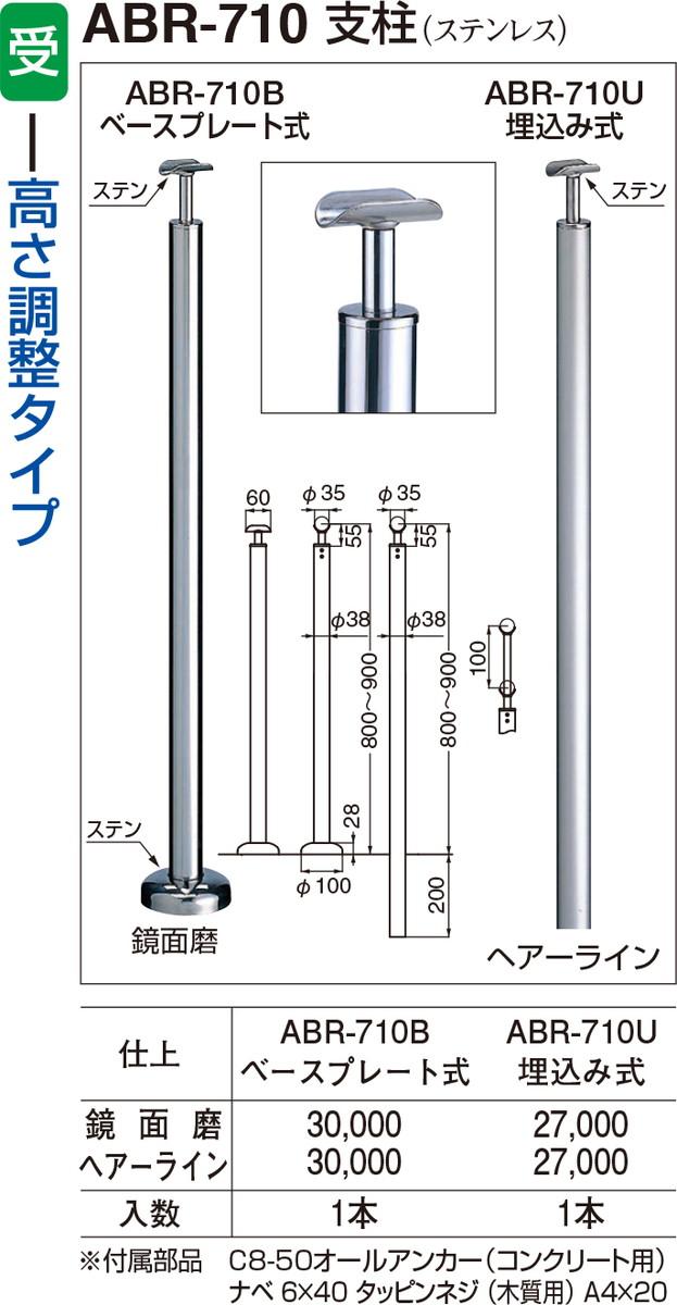 【シロクマ】支柱(埋込み式) ABR-710U ヘアーライン