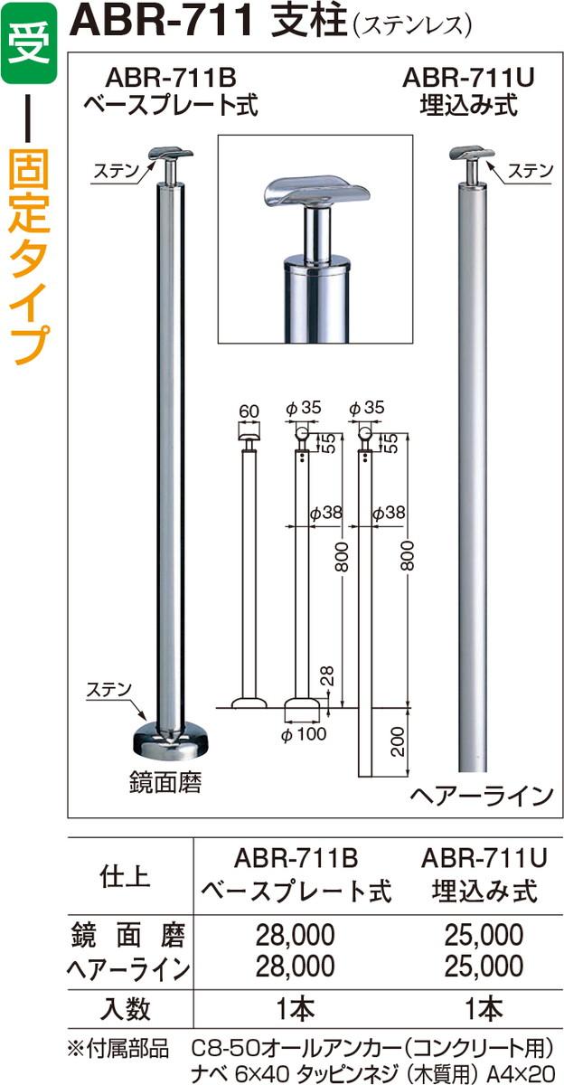 【シロクマ】支柱(埋込み式) ABR-711U ヘアーライン