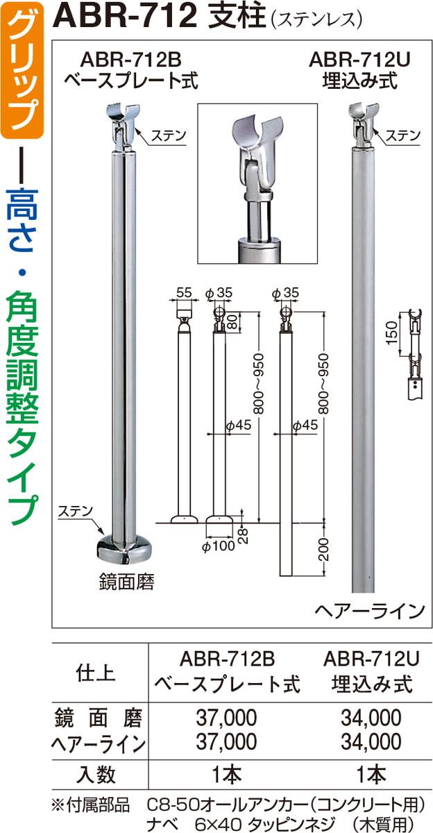 【シロクマ】支柱(ベースプレート式) ABR-712B 鏡面磨