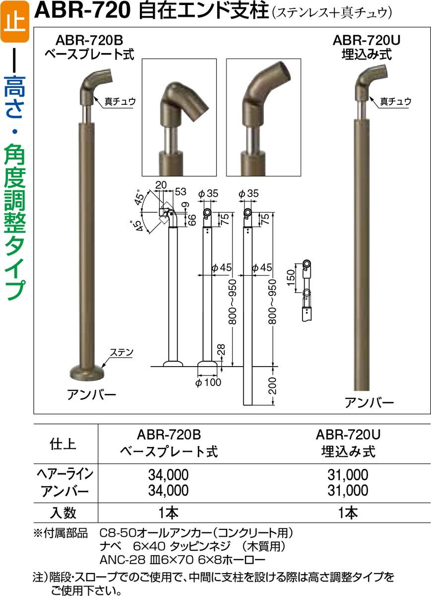 【シロクマ】自在エンド支柱(ベースプレート式) ABR-720B アンバー