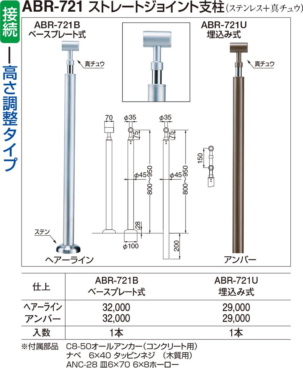 【シロクマ】ストレートジョイント支柱(ベースプレート式) ABR-721B アンバー