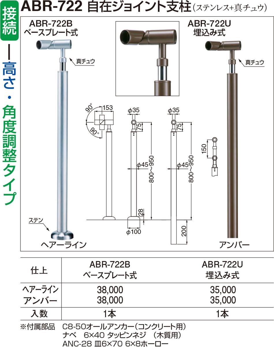 【シロクマ】自在ジョイント支柱(ベースプレート式) ABR-722B アンバー