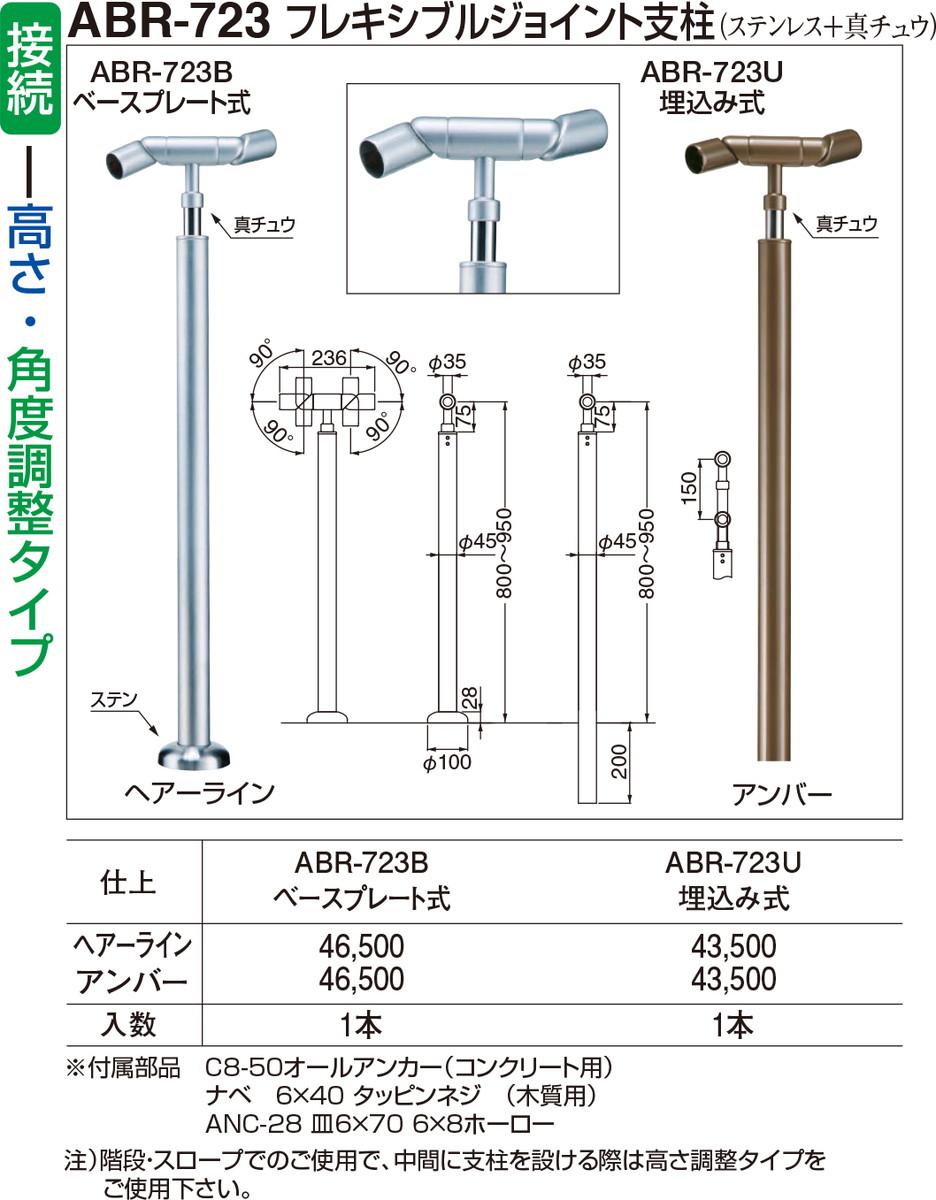 【シロクマ】フレキシブルジョイント支柱(埋込み式) ABR-723U HL