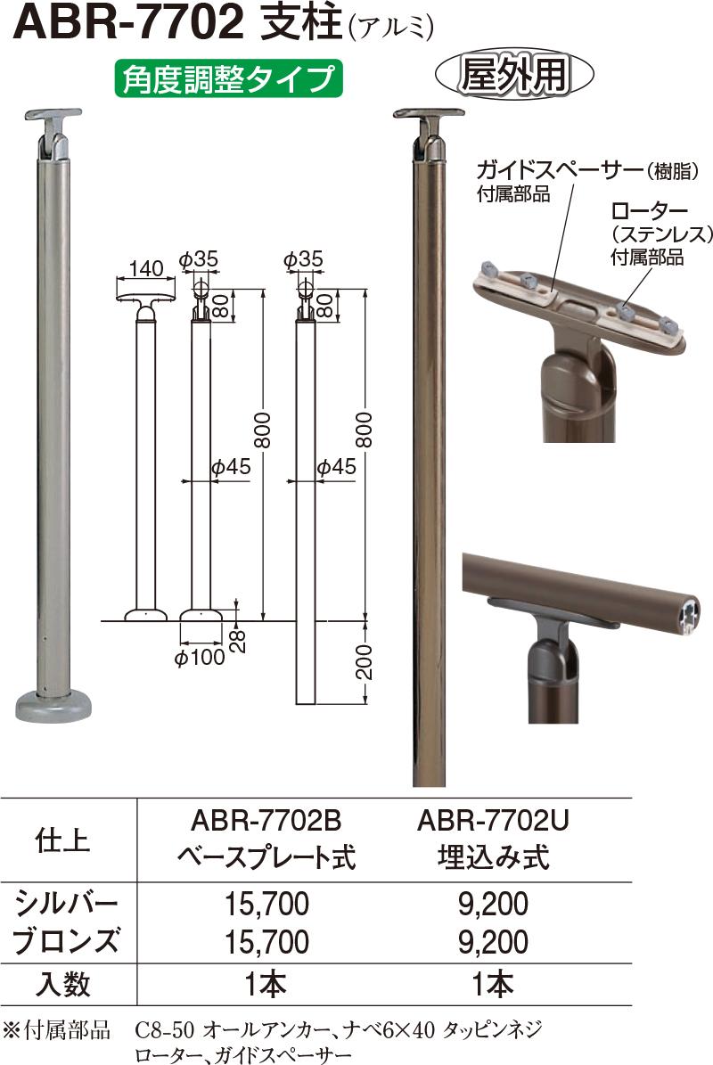 【シロクマ】支柱(ベースプレート式) ABR-7702B シルバー