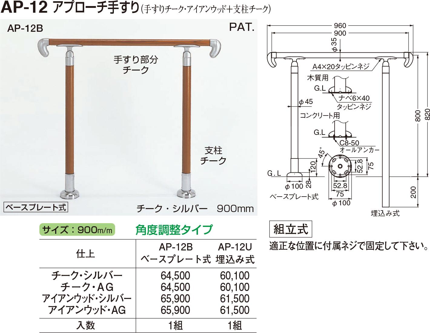 【シロクマ】アプローチ手すり(埋込) AP-12U アイアンウッド・シルバー